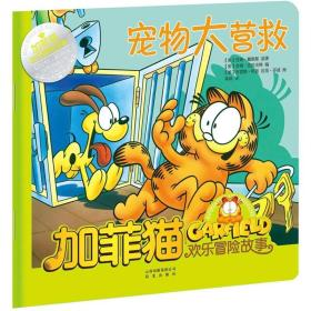 加菲猫童书馆·加菲猫欢乐冒险故事:宠物大营救