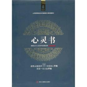意林:心灵书