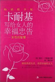 【正版现货促销】珍藏版全译本--女性的智慧