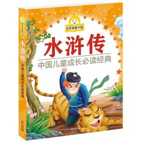 金苹果童书馆:水浒传(彩图拼音版)