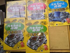 汽车为什么会跑 车身图解:设计制造图解。发动机图解。 底盘图解4册和售