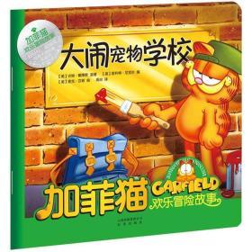加菲猫童书馆·加菲猫欢乐冒险故事:大闹宠物学校