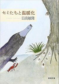 日文原版书 セミたちと温暖化 (新潮文库) 2009/12/24 日高敏隆  (著)