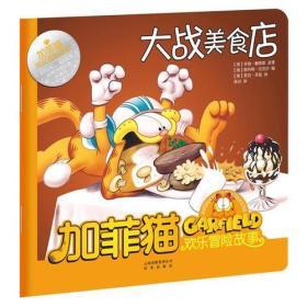 加菲猫欢乐冒险故事:大战美食店