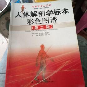 人体解剖学标本彩色图谱(第2版)