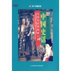 中国史话——尘封不住的绚丽王朝