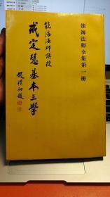 能海法师全集第一册    能海法师讲授戒定慧基本三学