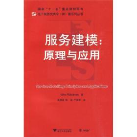 电子服务优秀专(译)著系列丛书:服务建模:原理与应用