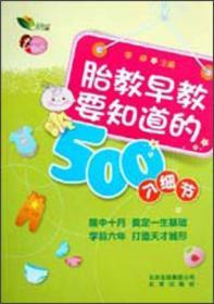 好妈妈手边书:胎教早教要知道的500个细节