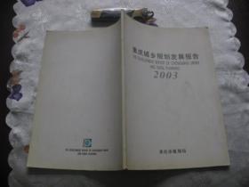 重庆城乡规划发展报告(2003年)