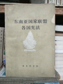东南亚国家联盟各国宪法