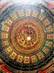 紫禁城  2008年第9期  总第164期  精装  未拆封