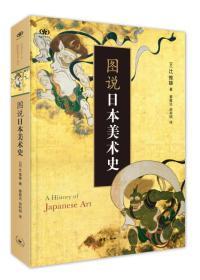 图说日本美术史 9787108054609