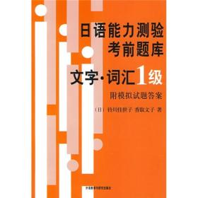 日语能力测验考前题库:文字·词汇1级