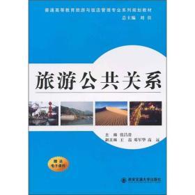 普通高等教育旅游与饭店管理专业系列规划教材:旅游公共关系
