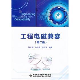 工程电磁兼容(第2版)
