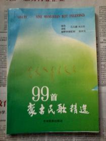 蒙古民歌精选99首 汉蒙文对照