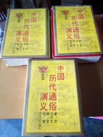 中国历代通俗演义上中下