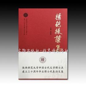 《扬葩振藻集:陕西师范大学中国古代文学博士点建立三十周年毕业博士代表论文集》