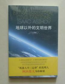 【正版塑封现货】地球以外的文明世界 世界科幻巨头艾萨克阿西莫夫科普
