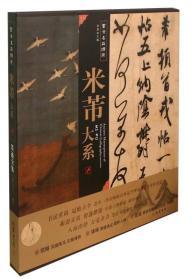 正版 书法名品精选:米芾大系