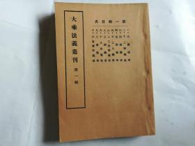 大乘法义丛刊第一辑