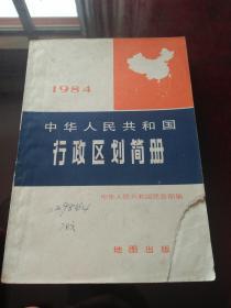 中华人民共和国行政区划简册(1984年)