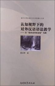 """认知视野下的对外汉语语法教学:以""""趋向动词语法化""""为例"""