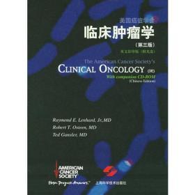 临床肿瘤学(第三版)英文影印版(附光盘)