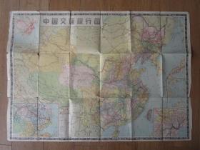 1963年中国交通旅行图