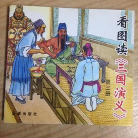 看图读三国演义第三册