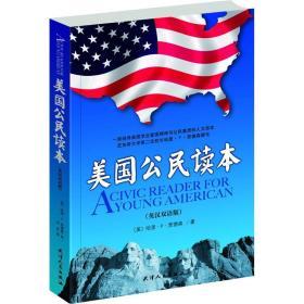 美国公民读本(英汉双语版)*