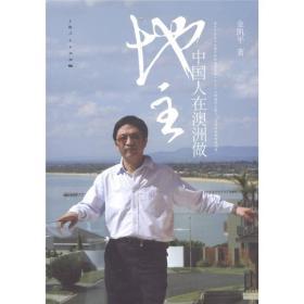 K (正版图书)中国人在澳洲做地主