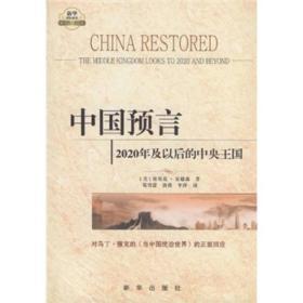 中国预言:2020年及以后的中央王国