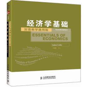 经济学基础(双语教学通用版)(第7版)布拉德利·希勒 9787115283306