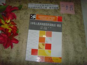 中华人民共和国政府采购法解读》7成新,前面内页有划线