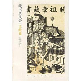 藏书票风景-文献卷