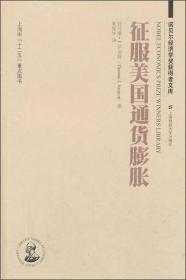 诺贝尔经济学奖获得者文库:征服美国通货膨胀(引进版)