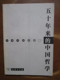 贺麟著作集之一:五十年来的中国哲学