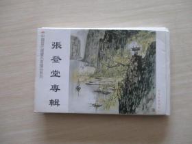 明信片 张登堂专辑 8张【701】