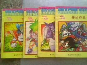 漫画 七龙珠魔法师巴菲迪卷1-2-3-5集4本合售  32开
