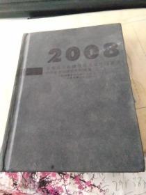 2008年度最具收藏价值百名中国画家