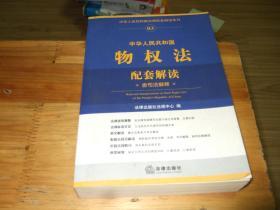 中华人民共和国 物权法配套解读含司法解释