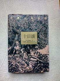 世界文学名著:十日谈 (典藏本)【精装】
