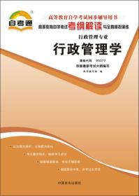 天一文化·自考通·高等教育自学考试考纲解读与全真模拟演练·行政管理专业:当代中国政治制度