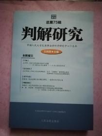 判解研究(2016第1辑,总第75辑)