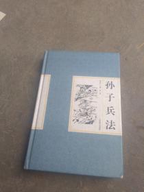 精装.孙子兵法【第一卷】【附加彩图6页】