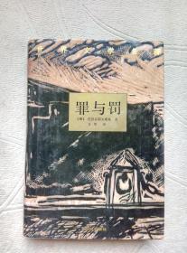 世界文学名著:罪与罚 (典藏本)【精装】