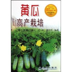 黄瓜高产栽培(第2次修订)
