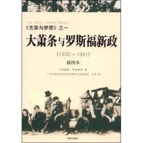 大萧条与罗斯福新政(1932~1941):《光荣与梦想》之一G